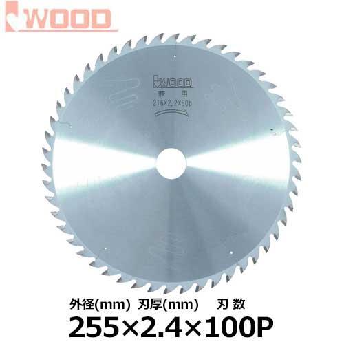 アイウッド 木工用チップソー No.99253 (合板・ヨコ挽き) (外径255mm×刃厚2.4mm×刃数100p)