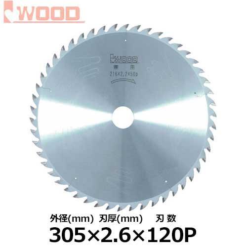 アイウッド 木工用チップソー No.99255 (合板・ヨコ挽き) (外径305mm×刃厚2.6mm×刃数120p)
