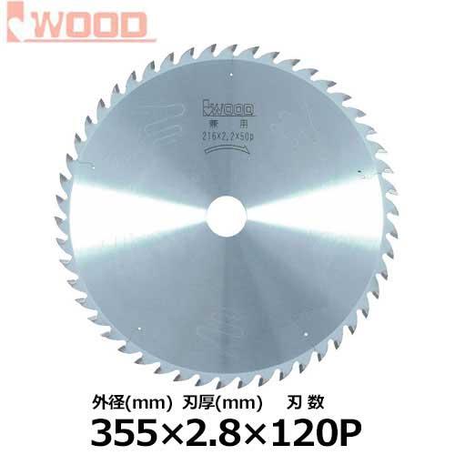 アイウッド 木工用チップソー No.99257 (合板・ヨコ挽き) (外径355mm×刃厚2.8mm×刃数120p)