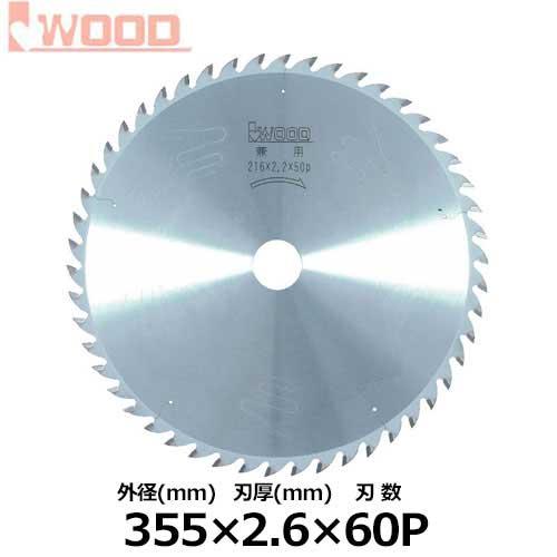 アイウッド 木工用チップソー No.99235 (タテ・ヨコ兼用) (外径355mm×刃厚2.6mm×刃数60p)