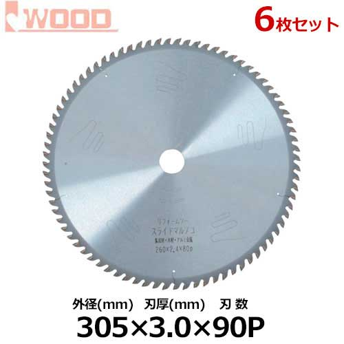 アイウッド スライド用 リフォームソー No.99072 《6枚セット》 (外径305mm×刃厚3.0mm×刃数90p)