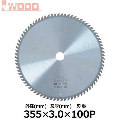 アイウッド スライド用 リフォームソー No.99073 (外径355mm×刃厚3.0mm×刃数100p)