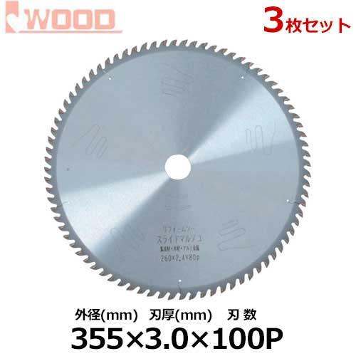 アイウッド スライド用 リフォームソー No.99073 《3枚セット》 (外径355mm×刃厚3.0mm×刃数100p)