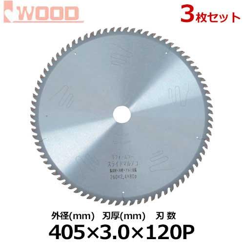 アイウッド スライド用 リフォームソー No.99074 《3枚セット》 (外径405mm×刃厚3.0mm×刃数120p)