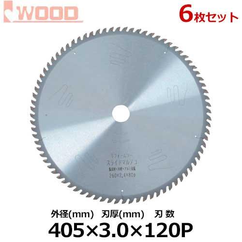 アイウッド スライド用 リフォームソー No.99074 《6枚セット》 (外径405mm×刃厚3.0mm×刃数120p)