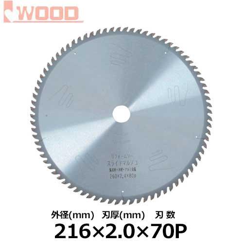 アイウッド スライド用 リフォームソー No.99046 (外径216mm×刃厚2.0mm×刃数70p)