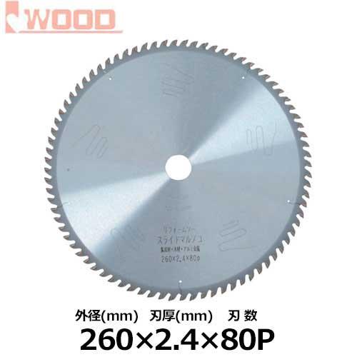 アイウッド スライド用 リフォームソー No.99047 (外径260mm×刃厚2.4mm×刃数80p)