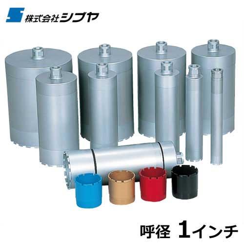 シブヤ ダイヤモンドビット 3分割ビット L350mm×径1インチ [ダイヤモンドコアドリル用ビット]