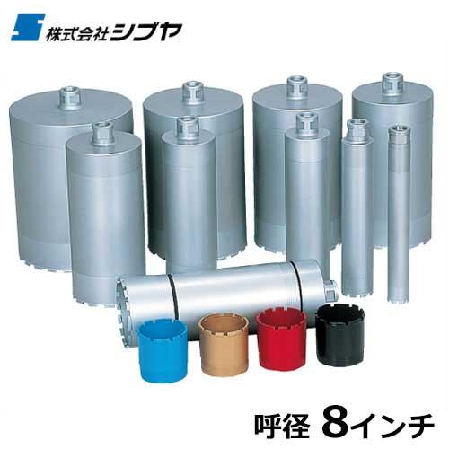 シブヤ ダイヤモンドビット 3分割ビット L350mm×径8インチ