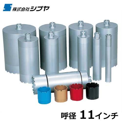 シブヤ ダイヤモンドビット 3分割ビット L350mm×径11インチ [ダイヤモンドコアドリル用ビット]