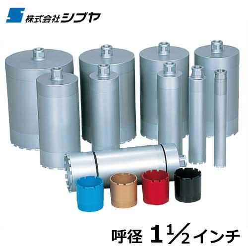 シブヤ ダイヤモンドビット 3分割ビット L350mm×径1-1/2インチ [ダイヤモンドコアドリル用ビット]