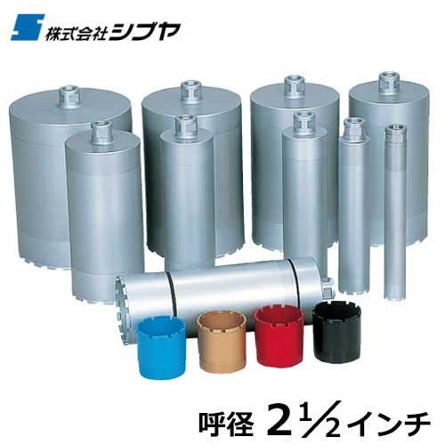 シブヤ ダイヤモンドビット 3分割ビット L350mm×径2-1/2インチ [ダイヤモンドコアドリル用ビット]