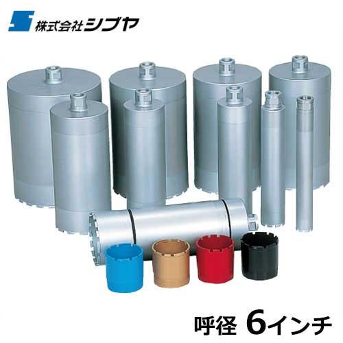 シブヤ ダイヤモンドビット 3分割ビット L350mm×径6インチ