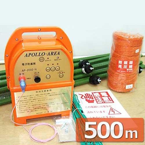 アポロ 電気柵 500m×2段張り イノシシ用セット (電池式) [イノシシ用 猪用 防獣フェンス 電柵 電気牧柵]