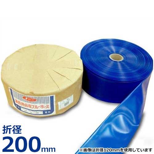 [最大1000円OFFクーポン] 送水ホース 潅漑用合成ブルーホース 折径200mm 100m巻 (0.4mm厚)