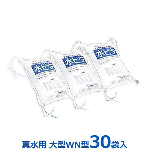 真水用 吸水ポリマー 土のう袋 『水ピタ』 30袋セット (大型WN型)