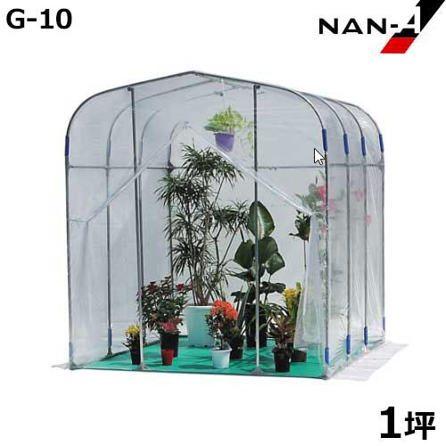 園芸温室 G-10型 (1坪/入口ファスナー式) [南栄工業 ナンエイ 小型ビニールハウス]