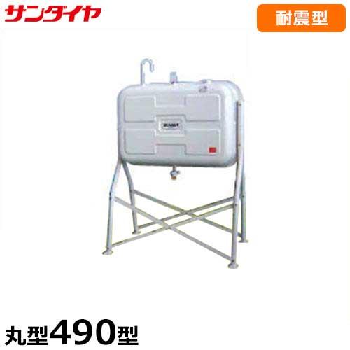 サンダイヤ 耐震強化型灯油タンク KS2-490VJ1 (490型 丸脚タイプ)1G対応