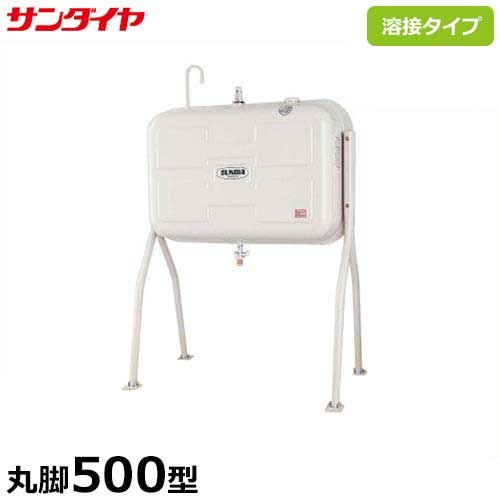 サンダイヤ 灯油タンク 丸脚タイプ KS2-500VJ (500型 脚プレート溶接タイプ)