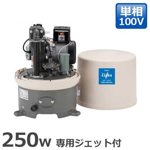 テラル多久 深井戸ポンプ KP-255T/KP-256T (専用ジェット付/単相100V250W/吸上高12~24m/自動式)
