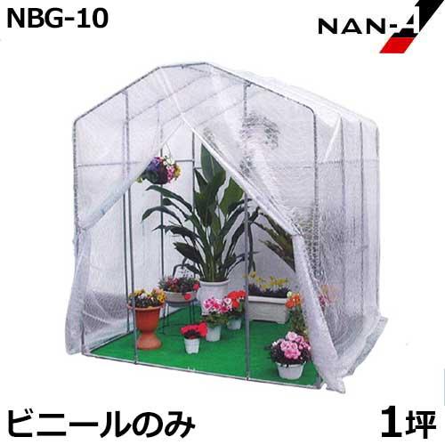 [最大1000円OFFクーポン] NBG-10用 替えビニール [南栄工業 ナンエイ ビニールハウス]