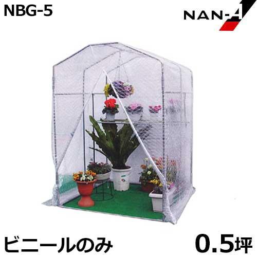 NBG-5用 替えビニール [南栄工業 ナンエイ ビニールハウス]