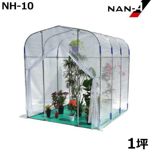 園芸温室 NH-10型 (1.0坪/入口ファスナー式) [南栄工業 ナンエイ 小型ビニールハウス]