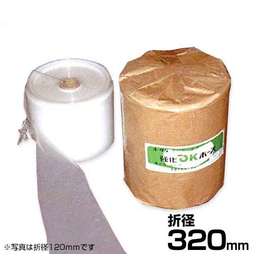大倉工業 送水ホース OKホース 100m巻 (0.3mm厚/折径320mm) [オオクラ]