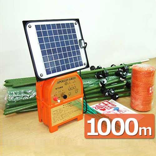 アポロ ソーラー式 電気柵 1000m×2段張り イノシシ用セット [イノシシ用 猪用 防獣フェンス 電柵 電気牧柵]