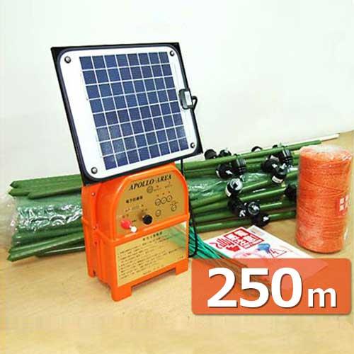 アポロ ソーラー式 電気柵 250m×2段張り イノシシ用セット [イノシシ用 猪用 防獣フェンス 電柵 電気牧柵]