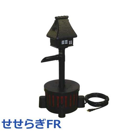 タカラ ウォータークリーナー せせらぎFR TW-552 (ダブルフィルター仕様) [錦鯉 池用ろ過器 循環ポンプ]