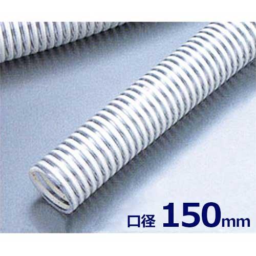 サクションホース 20m巻 口径150mm (6インチ) [農業用・土木用ポンプの吸い込み管 吸水用ホース]