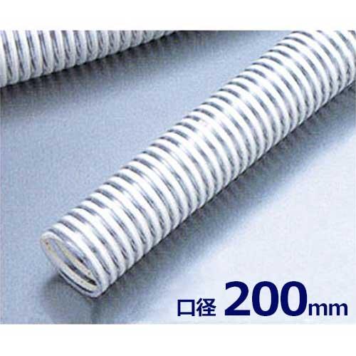 サクションホース 20m巻 口径200mm (8インチ) [農業用・土木用ポンプの吸い込み管 吸水用ホース]