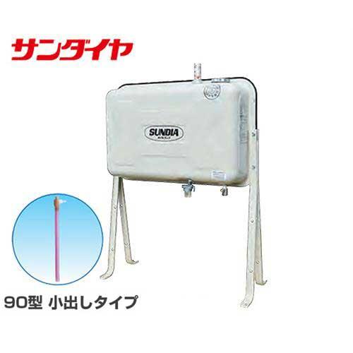 サンダイヤ 灯油タンク 90型 小出しタイプ KS5-090SB (鋼板製) 【返品不可】