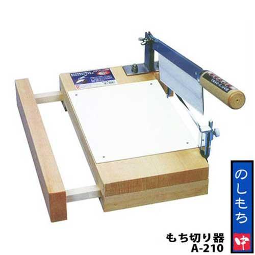 日本製 もち切り器 『のしもち切』 A-210 (刃渡り265mm)