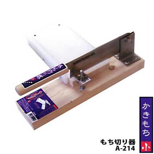 日本製 もち切り器 『かき餅切』 A-214 (刃渡り120mm)
