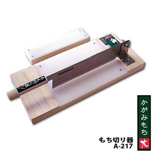 日本製 もち切り器 鏡もち切り A-217 (刃渡り330mm) [餅切り器 鏡餅]