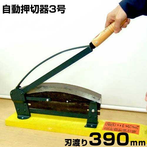 [最大1000円OFFクーポン] 三共式 自動押切器 3号 (刃渡り390mm/下刃式) [押切り器]