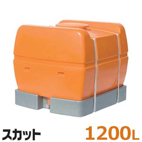 スイコー ローリータンク バルブ無し SKAT1200 (容量1200L) [防除タンク]
