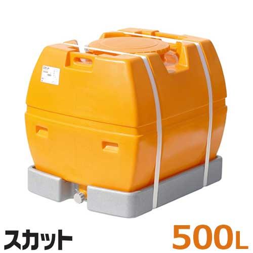 スイコー ローリータンク バルブ無し SKAT500 (容量500L) [防除タンク]