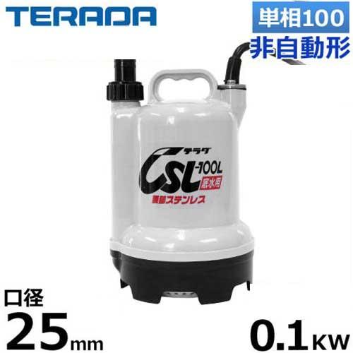 寺田ポンプ 底水用水中ポンプ CSL-100L (非自動運転型/100V100W口径25φ) [テラダポンプ]