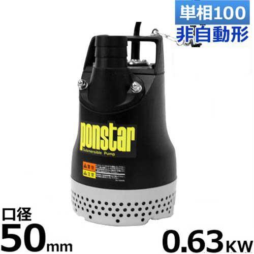 工進 汚水用水中ポンプ ポンスター PX-550/PX-650 (100V630W口径50φ)