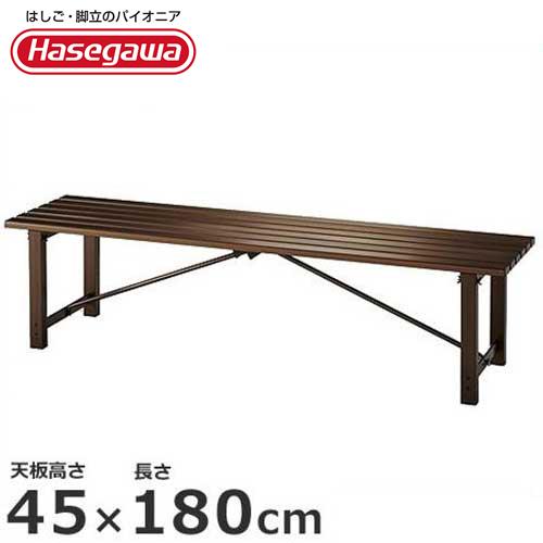 長谷川工業 組立式アルミ縁台 TG2.0-1845 (天板高さ45cm/長さ180cm) [はしご 三脚]