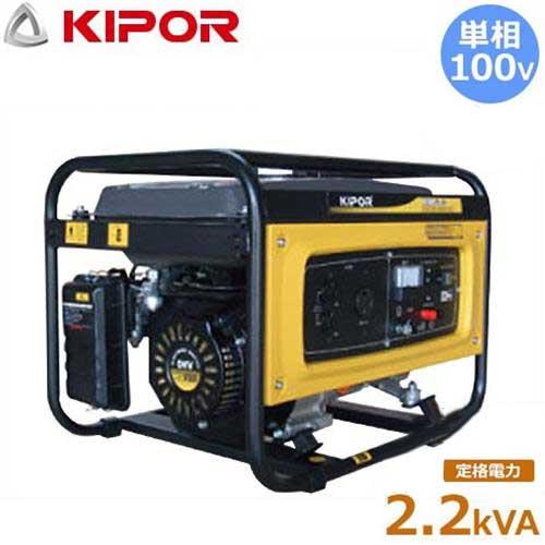 KIPOR ガソリン発電機 KGE2.2 (単相100V/2.2kVA/低騒音型)