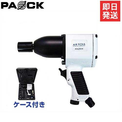 パオック 高トルク型エアインパクトレンチ AIM-530PA (10種ソケット+ケース付き/推奨コンプレッサー1.5馬力以上)