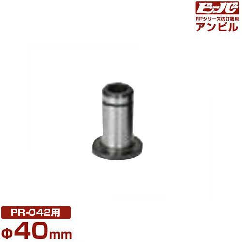 ビーバー エンジン杭打機用 アンビル Φ40mm (RP-041用)