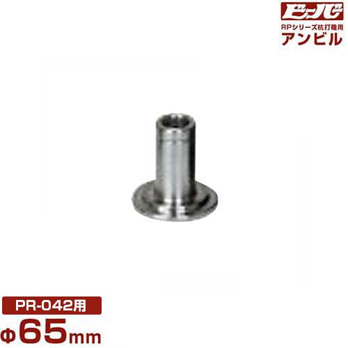 ビーバー エンジン杭打機用 アンビル Φ65mm (RP-041用)