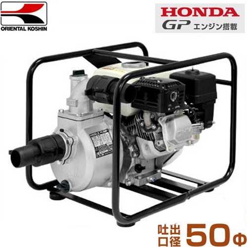 工進 2インチ エンジンポンプ KH-50P (ホンダ4サイクルエンジン/口径50φ/吐出量640L) [KOSHIN]