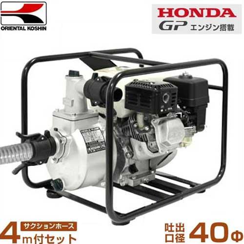 工進 1.5インチ エンジンポンプ KH-40P 《4mサクションホース付きセット》 (ホンダ4サイクルエンジン搭載/口径40φ/最大吐出量350L)