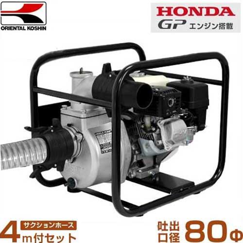 工進 3インチ エンジンポンプ KH-80P 《4mサクションホース付きセット》 (ホンダ4サイクルエンジン/口径80φ/吐出量1100L)